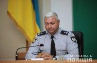 Призначено нового начальника поліції Дніпропетровської області
