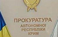 Прокуратура Крыма возбудила уголовное дело по факту отравления детей в Джанкое