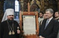 У Софії Київській на честь Томосу провели третє богослужіння за час незалежності