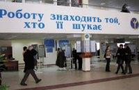 Портрет украинской безработицы