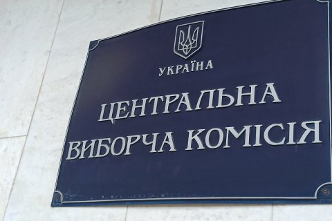 """ЦВК відмовилась реєструвати ініціативну групу з """"земельного"""" референдуму через """"мертві душі"""""""