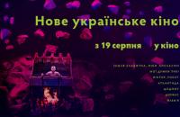 В кинотеатрах Украины покажут подборку лучших украинских фильмов