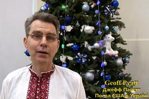 Посольство США обратилось к украинцам с видеопоздравлением