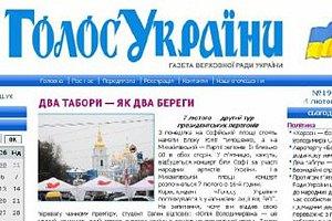 Печать парламентской газеты обойдется в 10 млн грн