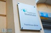 Институт Горшенина открыл представительства в Харькове и Запорожье
