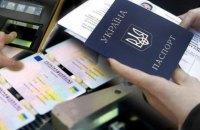 Миграционная служба будет выдавать украинцам паспорта в канун и день выборов президента