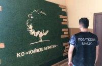 "Фіскальна служба прийшла з обшуками в ""Київзеленбуд"""