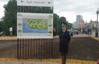 """На киевской Оболони открыли после реконструкции парк """"Наталка"""""""