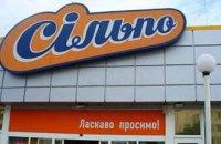 """Супермаркеты """"Сільпо"""" выделили 100 млн гривен на борьбу с коронавирусом"""