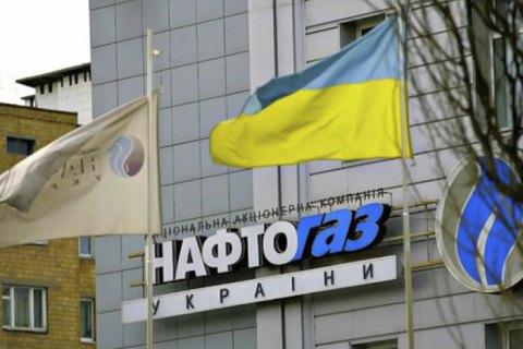 """""""Нафтогаз"""" предлагает бюджетным учреждениям среднесрочные контракты на газ по фиксированной цене"""