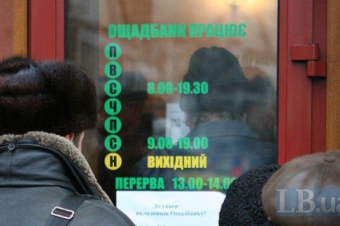 Рада прийняла закон про незалежні наглядові ради в держбанках