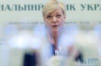 НБУ вирішив посилити адміністративні заходи на валютному ринку