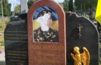 Суд відправив у психлікарню чоловіка, який замалював фарбою надгробки на могилах воїнів АТО