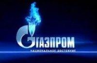 Украина получит газ по российской цене в обмен на СП
