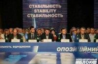 Опозиційний блок опублікував виборчий список