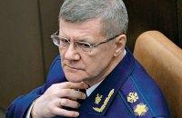 """Генпрокурор РФ назвал панамагейт """"спланированной акцией"""" Запада"""
