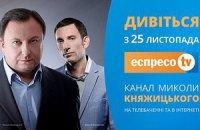 Нацсовет не выдал лицензию каналу Княжицкого «Эcпpeссо.TV»