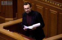 Проти Лещенка знову порушили справу через квартиру за 7,5 млн гривень