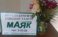 """У Богодухові обікрали редакцію місцевої газети """"Маяк"""""""