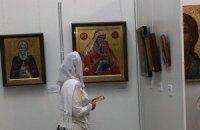 В Киеве открылась первая Всеукраинская выставка православной иконы