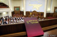 В Раде таки зарегистрировали общественный законопроект о процедуре подготовки новой Конституции