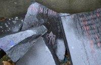Вятрович заявил о 15 актах вандализма на украинских местах памяти в Польше за три года