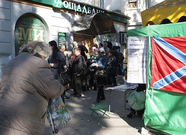 Очередь за деньгами в банкомат Ощадбанка в Донецке 07.10.2014