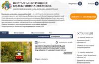 ДнепрОГА запустила портал электронных петиций