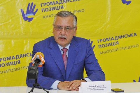 Передвиборна програма Анатолія Гриценка