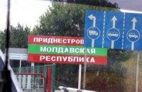Приднестровье возмутилось украинским законом о недопуске российских военных