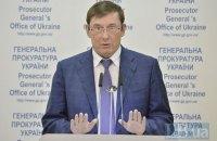 Луценко пообещал возобновить дело в отношении Лукаш