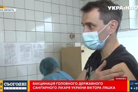 Ляшко вакцинировался препаратом Covishield