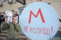 Активисты принесли руководству метрополитена двухметровый жетон