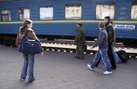 Кабмин сделал билеты на поезда именными