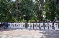 Активисты под Радой требуют заслушать отчет ВСК о нападениях на активистов