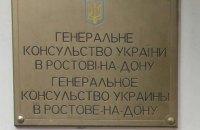 Консульство Украины в Ростове возглавил сотрудник департамента противодействия российской угрозе
