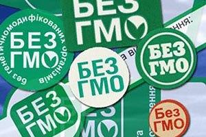 """Маркування """"без ГМО"""" буде необов'язковим"""