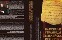 Протоиерей Олег Скнарь пишет книгу о феномене самаритян