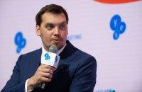 Гончарук заявил о необходимости сосуществования с Россией
