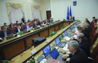 Кабмин создал пять правительственных комитетов