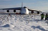 """Один з найбільших у світі літак Ан-124 """"Руслан"""" аварійно сів у Новосибірську"""