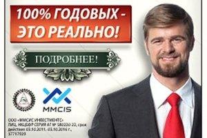 У MMCIS забрали лицензию