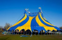 Київрада проголосувала за заборону пересувних цирків-шапіто (оновлено)
