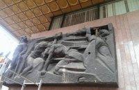 З Українського дому знімають радянський горельєф