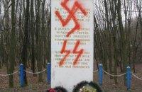 Вандалы осквернили памятник жертвам Холокоста возле Тернополя
