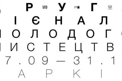 Биеннале молодого искусства в Харькове объявила состав жюри
