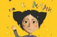 Дитячу книжку, презентацію якої скасували на Форумі видавців, виклали у вільний доступ