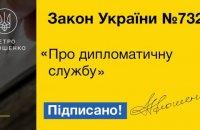 Порошенко подписал новый закон о дипломатической службе