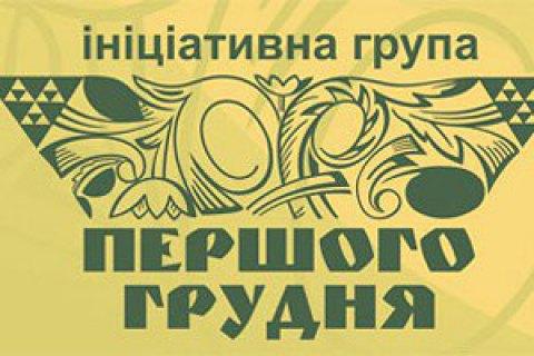 """Ініціатива """"Першого грудня"""" звернулася до """"міхомайданівців"""" із закликом зробити крок назад"""
