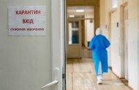 Вспышку коронавируса обнаружили в общежитии города и трех больницах Киевской области